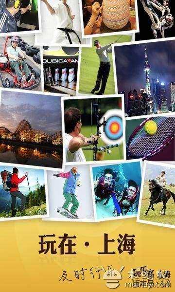 玩樂客-玩在上海 V1.3.1