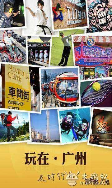 玩樂客-玩在廣州 V1.3.1