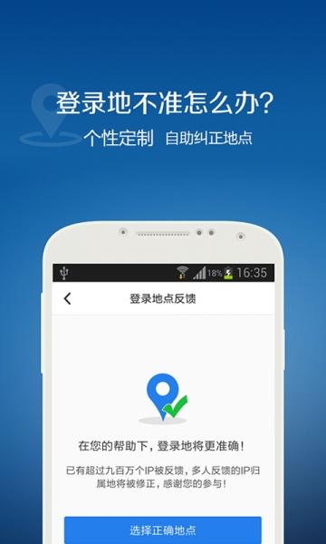 QQ安全中心-截图