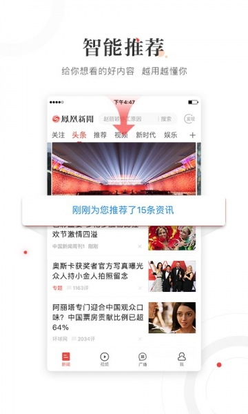 凤凰新闻-截图