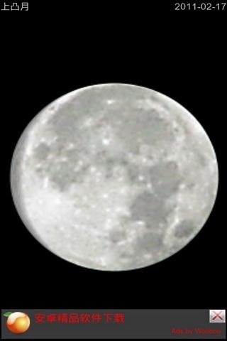 月相风景照片集景
