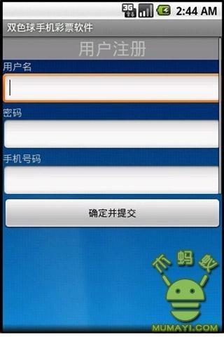 机彩票软件下载_双色球手机彩票软件手机版下