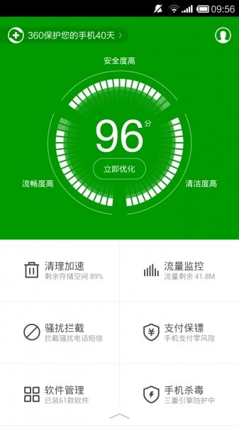 360手机卫士-截图