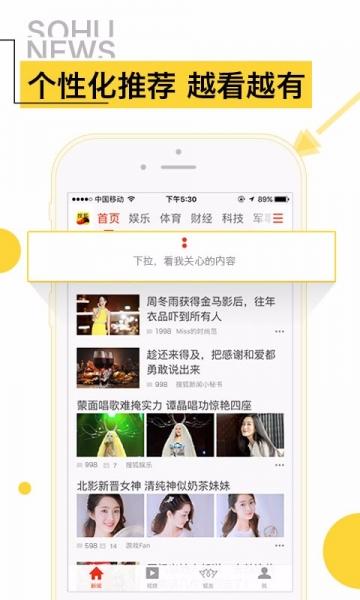 搜狐新闻-截图