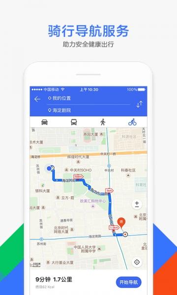腾讯地图-截图