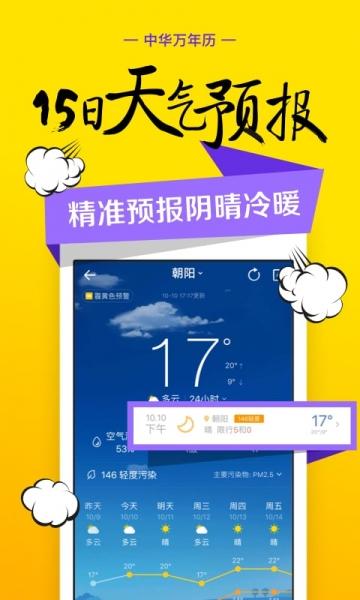 中华万年历日历-截图