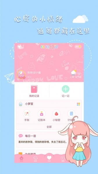 粉粉日记-截图