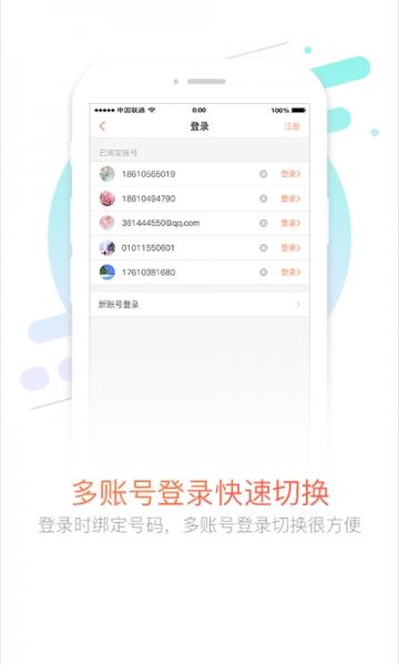 中国联通手机营业厅-截图