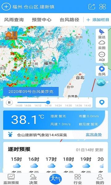 知天气-福建-截图