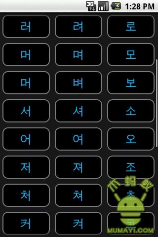 韩语发音表下载_韩语发音表手机版下载_韩语发音表版图片