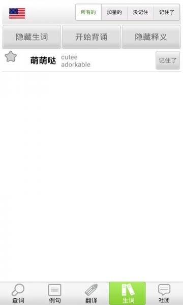 沪江小D词典-截图