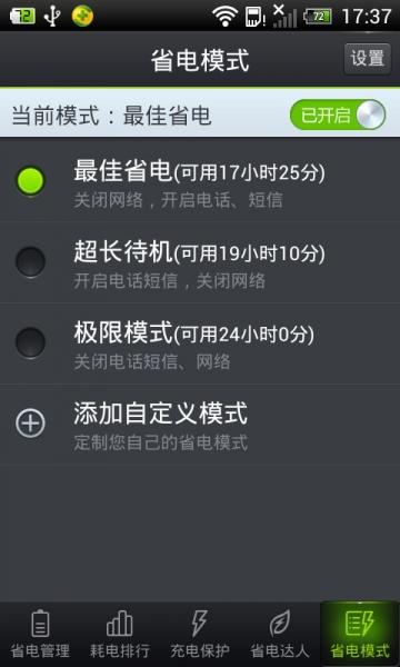 360省电王-截图