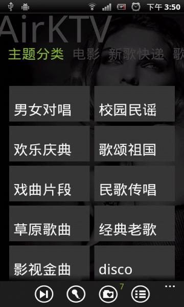 AirKTV手机版 AirKTV for phone-截图