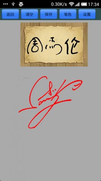 免费艺术签名设计