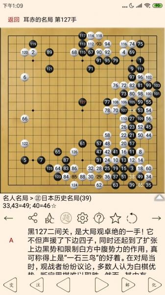 围棋宝典-截图