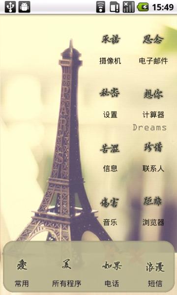 yoo主题-埃菲尔铁塔 v2.1