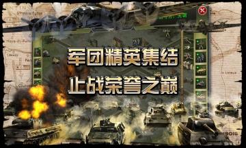二战风云 360版-截图