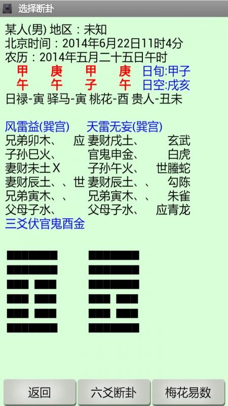 梅花易数怎么断卦_【0411】八种起卦六爻和梅花易数断卦。六