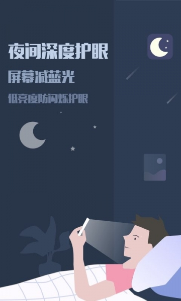 夜间模式-截图