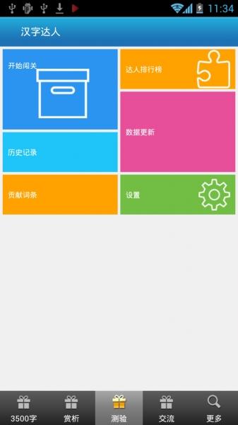 汉字与书法-截图