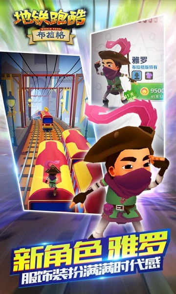 地铁跑酷夏威夷版  Subway Surfers-截图