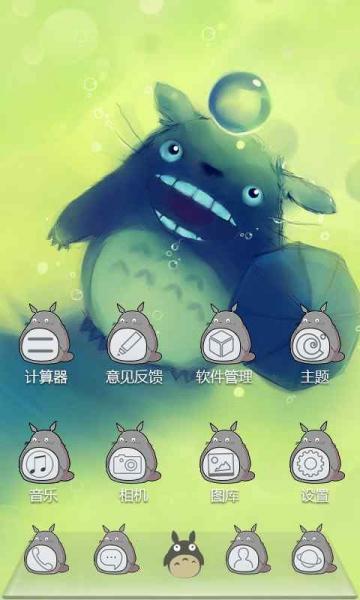 e桌面主题:龙猫下载_e桌面主题:龙猫手机版下载
