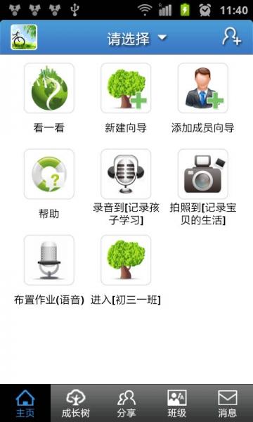 应用截图   百培成长树是一个孩子成长轨迹的记录薄.