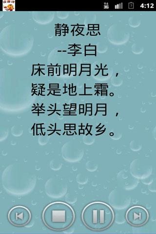 求音乐:读唐诗的歌词歌曲:读唐诗歌手:小海龟爱词酷.歌词网.