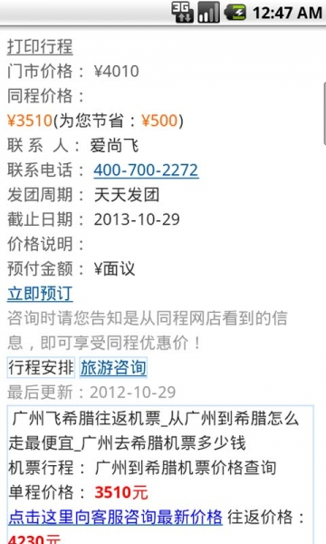 南京出发国际机票,宁波出发国际机票,杭州出发国际机票,温州出发国际