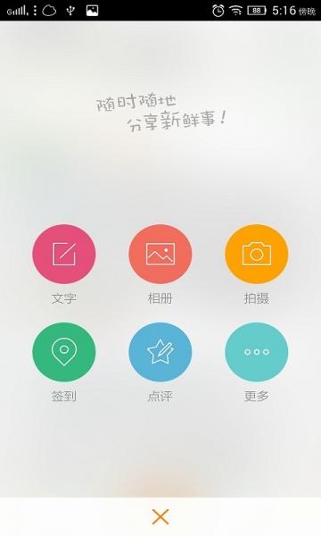 新浪微博4G版-截图