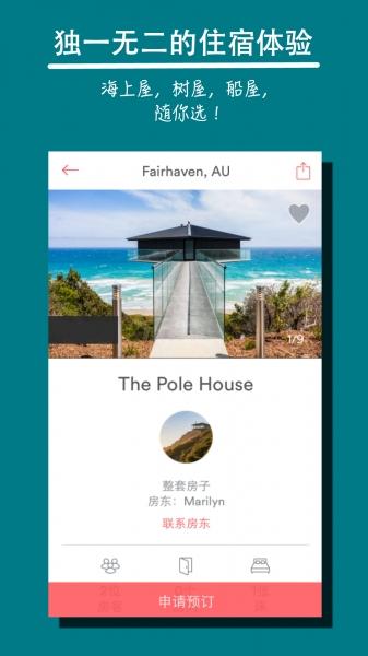 爱彼迎 Airbnb-截图
