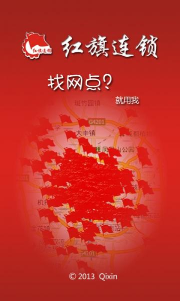 红旗连锁下载_红旗连锁手机版下载_红旗连锁安卓版
