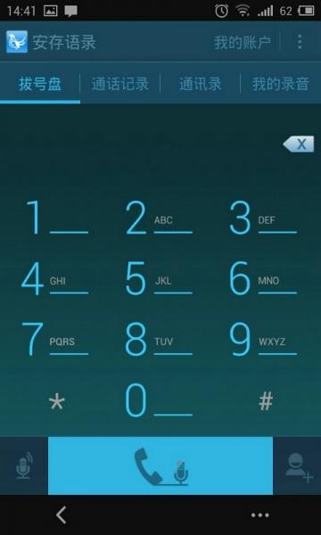 通话录音安存语录-截图