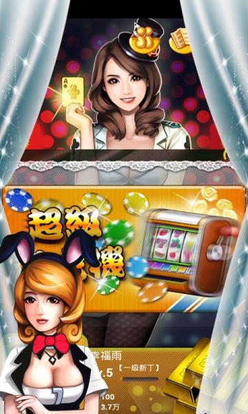游戏截图   大亨老虎机: 这是一款真人美女在线互动的水果老虎机