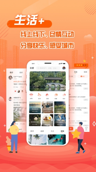 杭州之家-截图