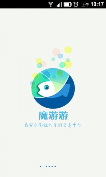 魔游游手游交易平台_