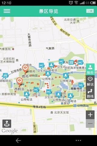 北京动物园-导游助手