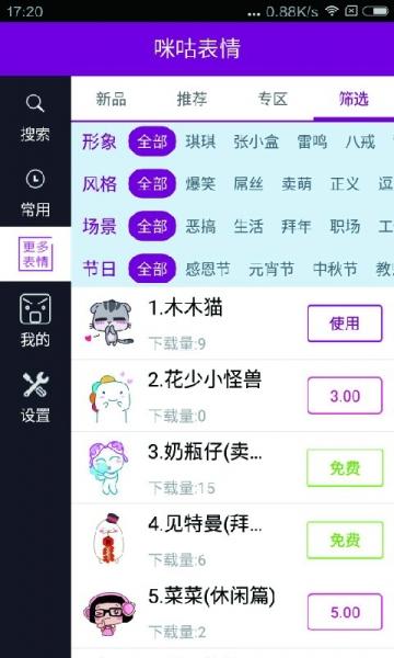 7m 类型: 应用-休闲娱乐 更新: 2014-11-03 开发者: 中国移动手机动图片