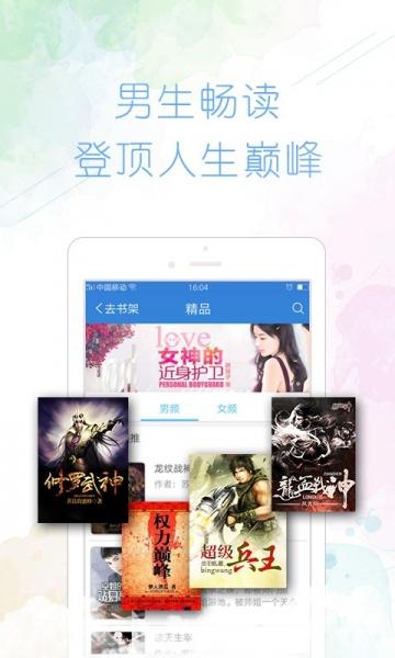 小说中文书城-截图