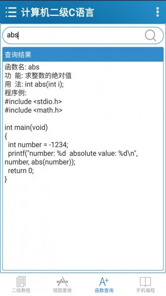 计算机二级C语言-截图