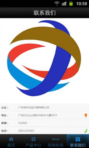 货代公司logo设计