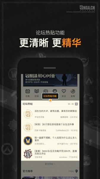 NGA玩家社区-截图