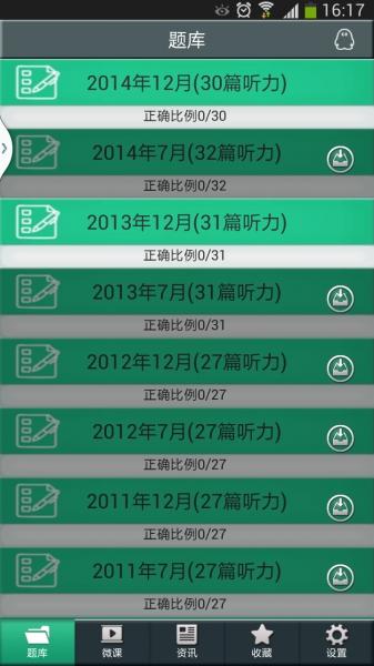 日语N2听力-截图