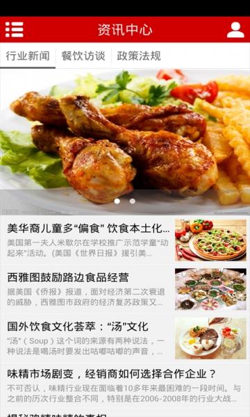 中国美食文章素材