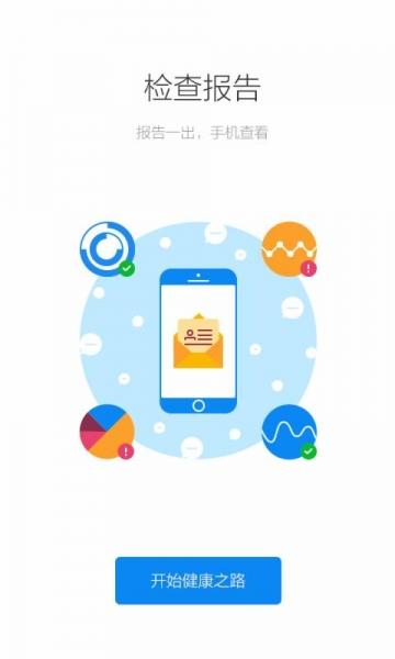健康南京-截图