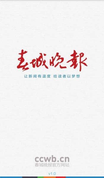 应用截图   春城晚报客户端是以云南春城晚报相依托的以新闻为主的