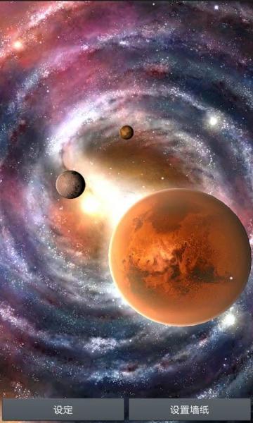 3d太阳系动态壁纸下载