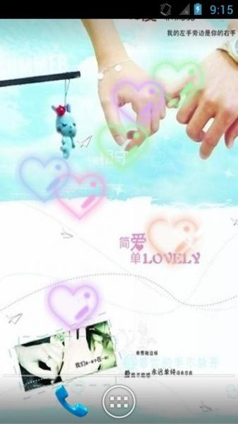 情侣手牵手动态壁纸-截图