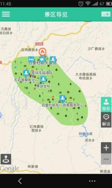贵州百里杜鹃风景区 v1.1.3