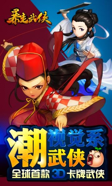 暴走武侠 360版-截图